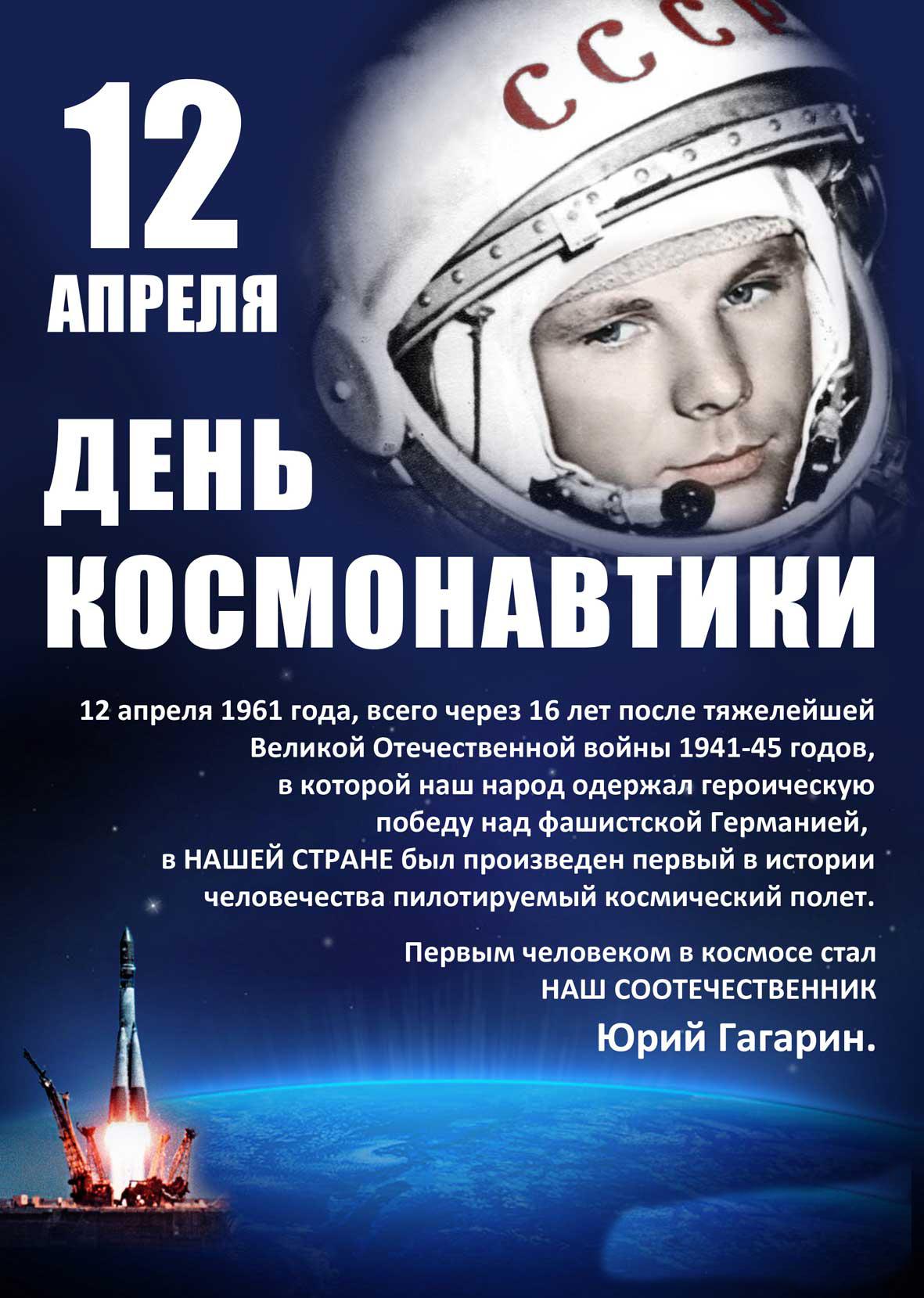 День-космонавтики-6